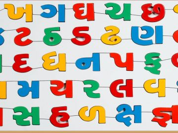 Save Gujarati Examination within the Education Curriculum in the UK